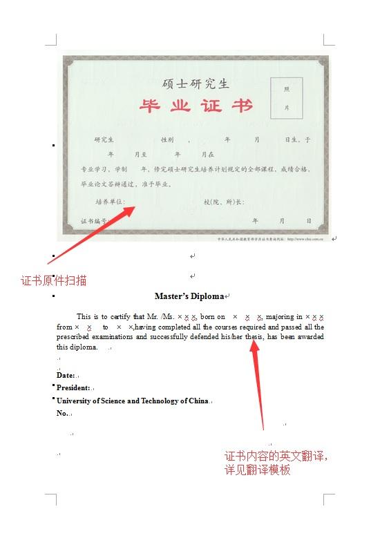 毕业证书公证流程.jpg